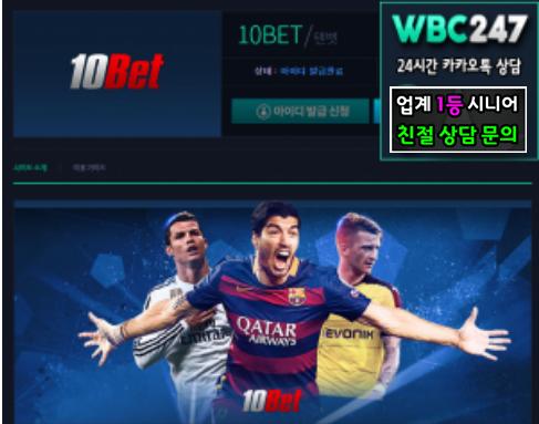 """10벳 """"10BET"""" 에이전시 공식 가입센터"""