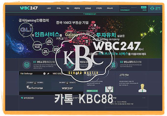 WBC247 KBC원커넥트의 배팅 익스체인지 시스템
