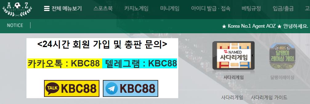 아시안오즈 사다리 회원 총판 24시간문의 카톡: KBC88