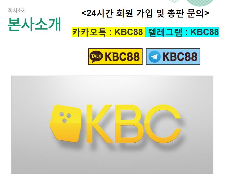 KBC 에이전시 회원 주소 가입 총판 마총 코드 24시간문의 카톡&텔레그램: KBC88