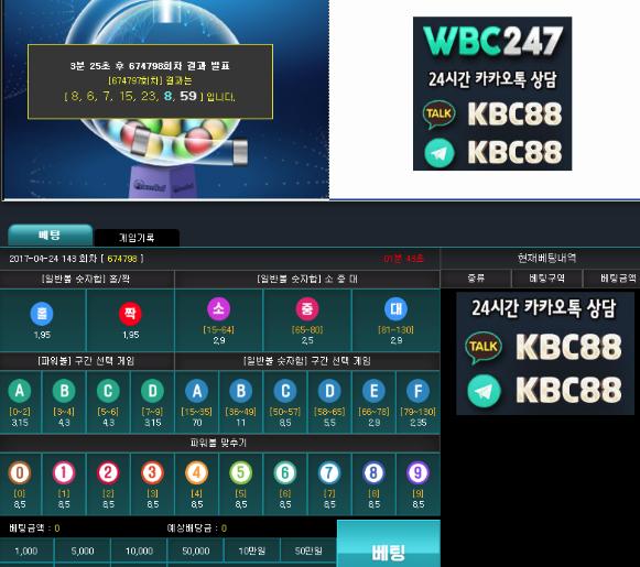 WBC247 파워볼