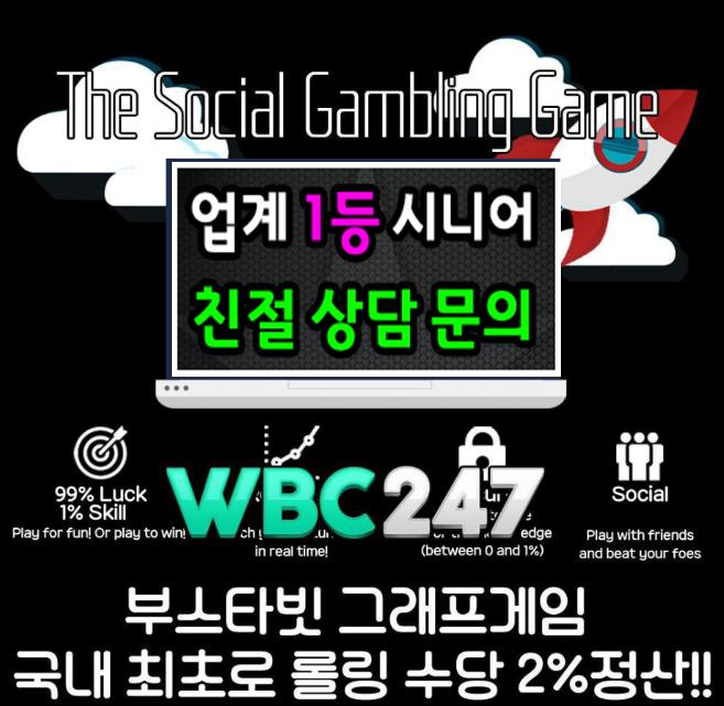 부스타빗 그래프 게임 wbc247 원커넥트 KBC