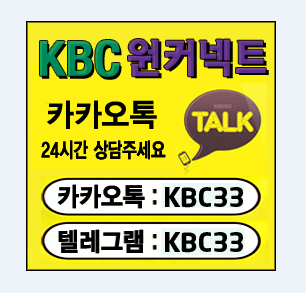 KBC 원커넥트