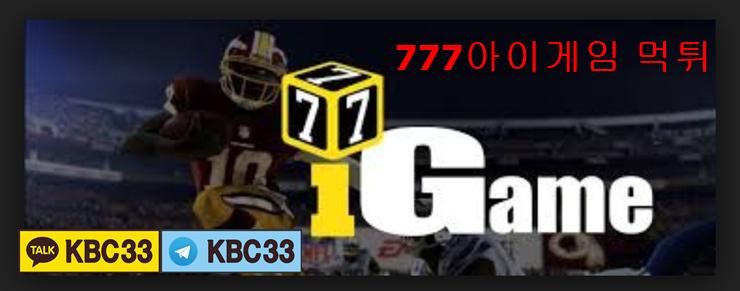 777 아이게임 먹튀