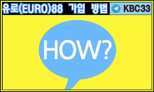 유로(EURO)88 가입 방법