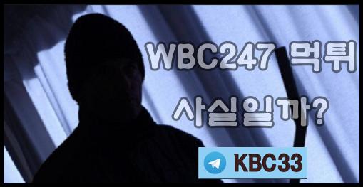 WBC247 가입 방법