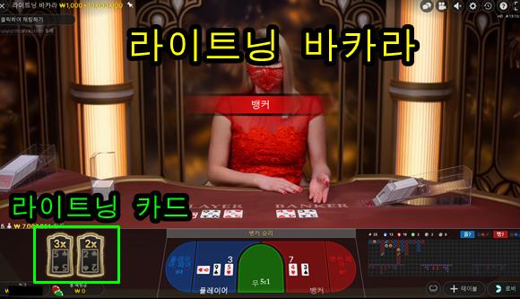 에볼루션 카지노 바카라 게임 종류