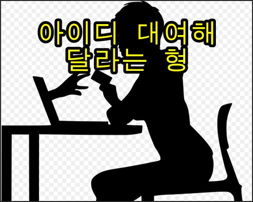 토토 사이트 통장 협박팀의 진실
