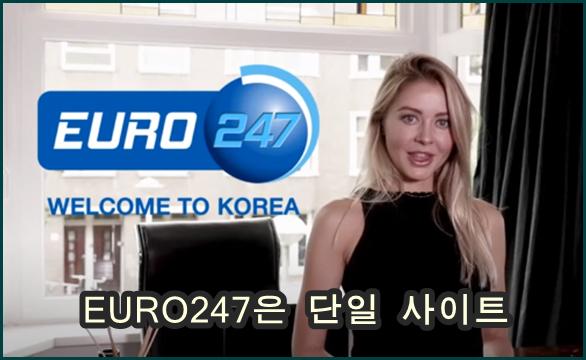 유로247 계열